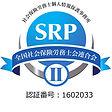 SRPⅡ.jpg