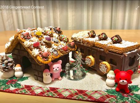 2018年お菓子の家コンテストの結果発表