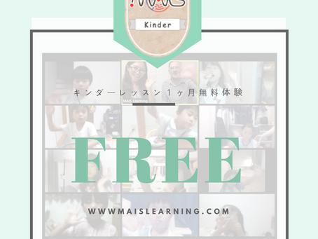 MAISのキンダークラス紹介と無料体験のお知らせ