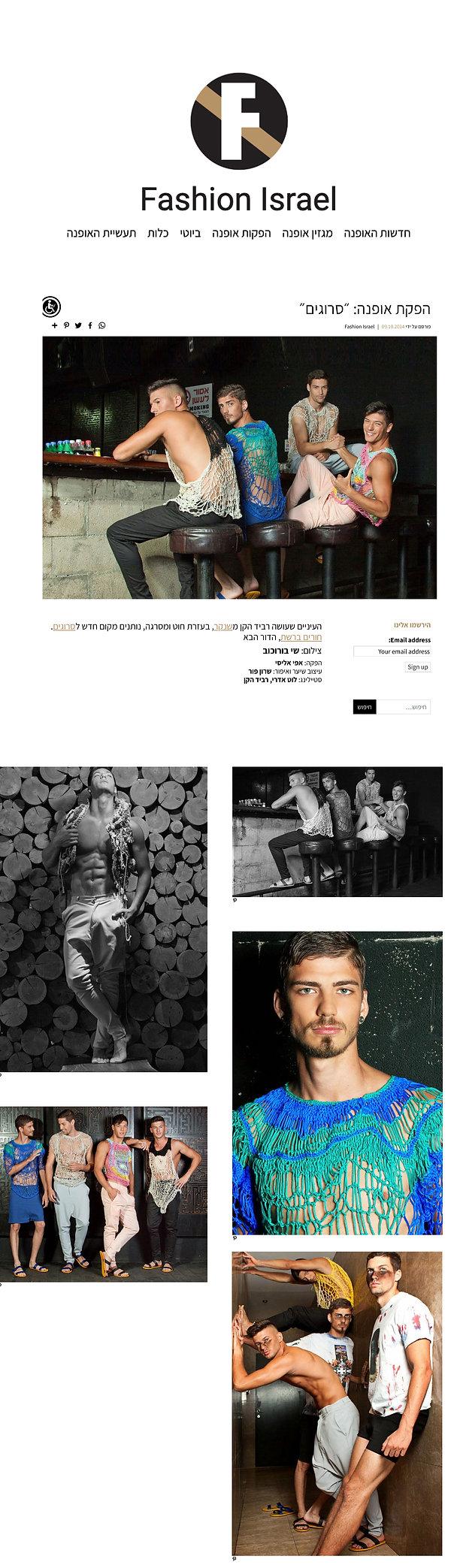 הפקת אופנה_ ״סרוגים״-1.jpg