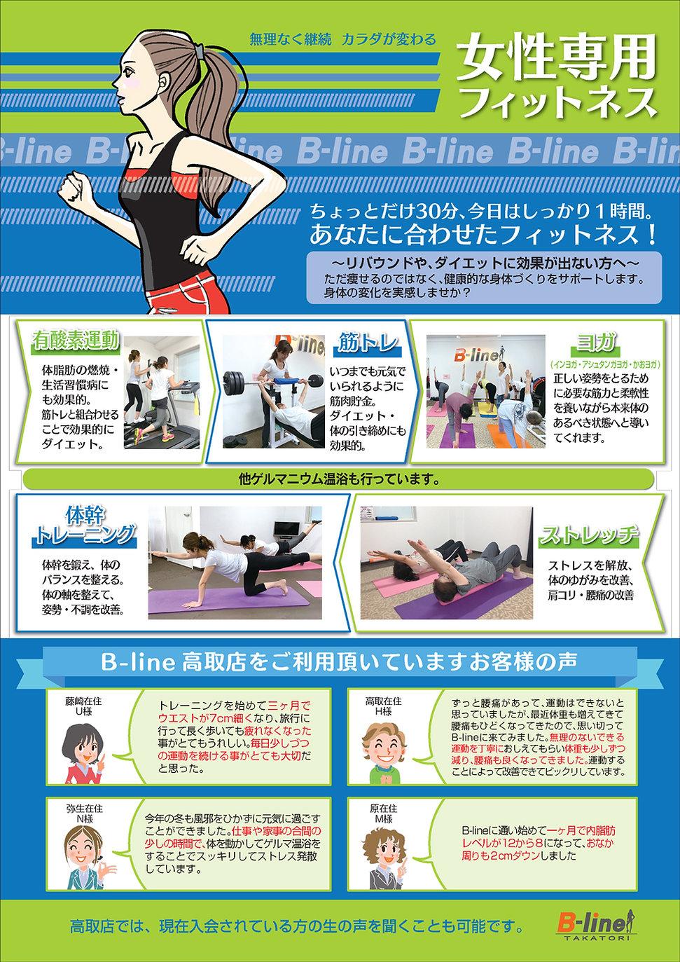 B-line201910-1.jpg