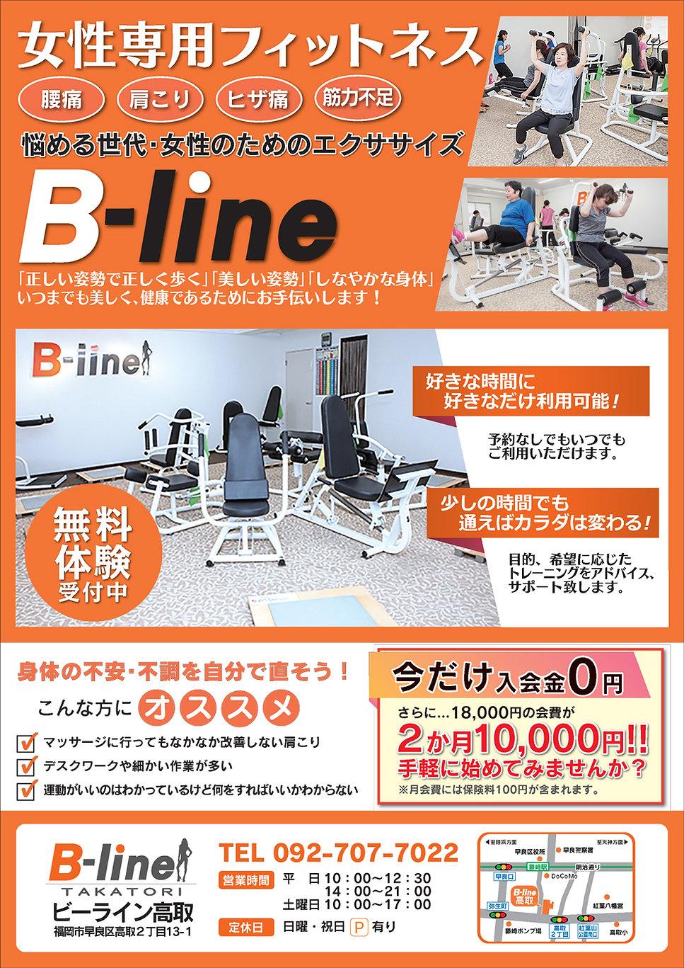 B-line201910-2.jpg