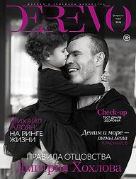 Derevo 1-2019 Cover.jpg