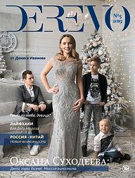 Derevo 5 2019 Cover - 1.jpg