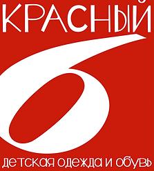 Красный-Шесть-ЛОГО.png