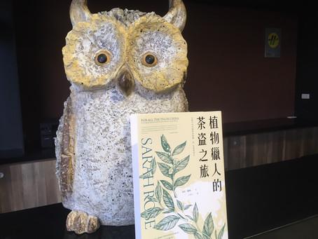【書訊】改寫世界茶葉版圖的秘辛:推介《植物獵人的茶盜之旅》