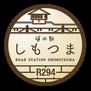 道の駅ロゴ(透明).png