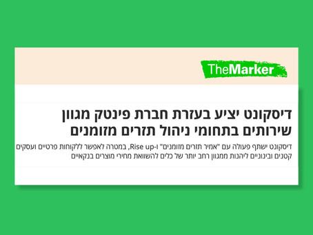 גאים להוביל יחד עם בנק דיסקונט את מהפכת הבנקאות הפתוחה בישראל