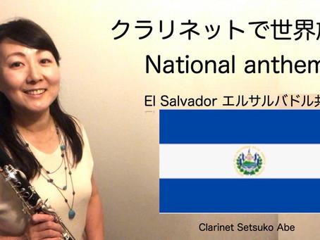 クラリネットで国歌シリーズ 26か国目は エルサルバドル共和国です。
