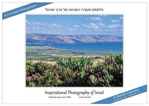 Israel Photo Calendar 2020-2021