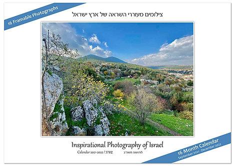 Israel Photo Calendar 2021-2022