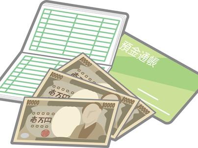 お金(家計について)