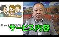 サービス内容サムネ.jpg