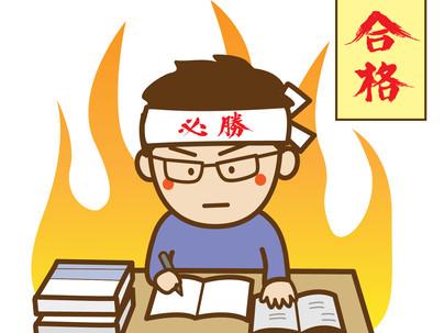 事例と回答ブログ 統合失調症 池田芳生(仮名)大学受験浪人生19歳