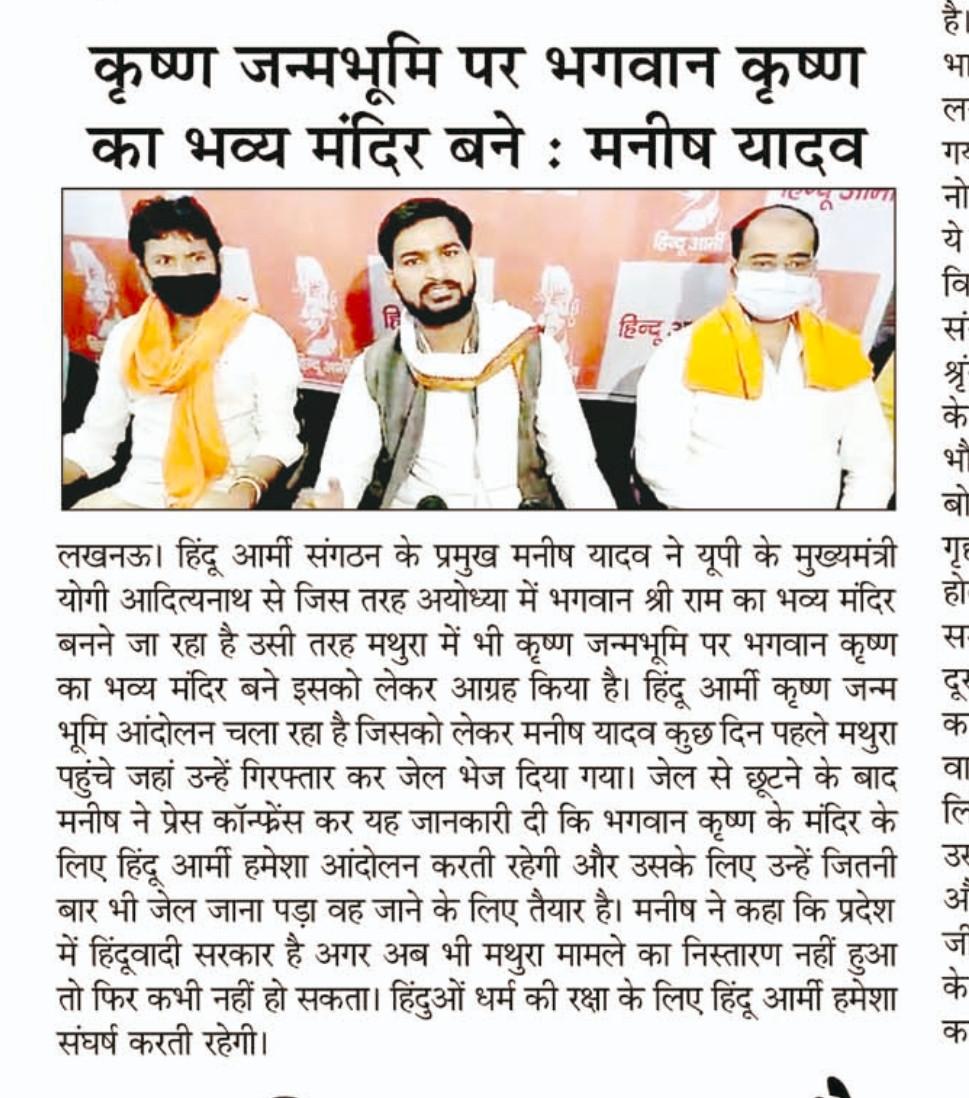 Hindu Army