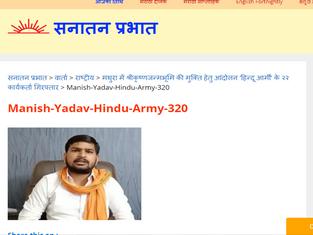 Manish-Yadav-Hindu-Army
