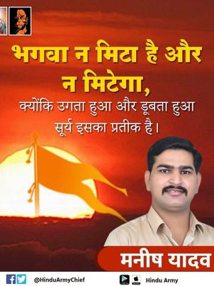 hindu-army-hindu-army-chief (71).jpg
