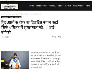 हिंदू आर्मी के चीफ का विवादित बयान, कहां सिर्फ 5 मिनट में मुसलमानों को……. देखें वीडियो