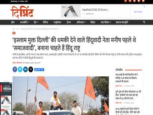 'इस्लाम मुक्त दिल्ली' की धमकी देने वाले हिंदूवादी नेता मनीष पहले थे 'समाजवादी', बनाना चाहते हैं हिंद