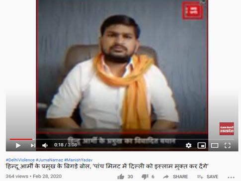 हिन्दू आर्मी के प्रमुख के बिगड़े बोल, 'पांच मिनट में दिल्ली को इस्लाम मुक्त कर देंगे'