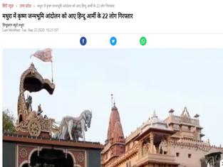 मथुरा में कृष्ण जन्मभूमि आंदोलन को आए हिन्दू आर्मी के 22 लोग गिरफ्तार