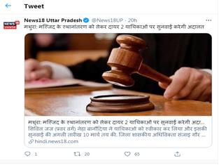 मथुरा: मस्जिद के स्थानांतरण को लेकर दायर 2 याचिकाओं पर सुनवाई करेगी अदालत - News18 Uttar Pradesh