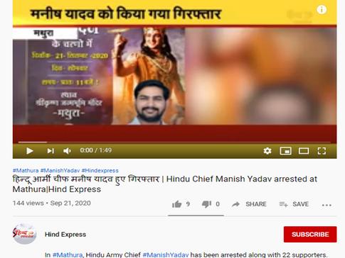 हिन्दू आर्मी चीफ मनीष यादव हुए गिरफ्तार | Hindu Chief Manish Yadav arrested at Mathura|Hind Express