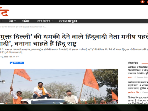 The Print Media Coverage of Manish Yadav - Hindu Army Chief  : -