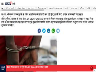 मथुरा: श्रीकृष्ण जन्मभूमि के लिए आंदोलन की तैयारी कर रहे हिंदू आर्मी के 2 दर्जन कार्यकर्ता गिरफ्तार