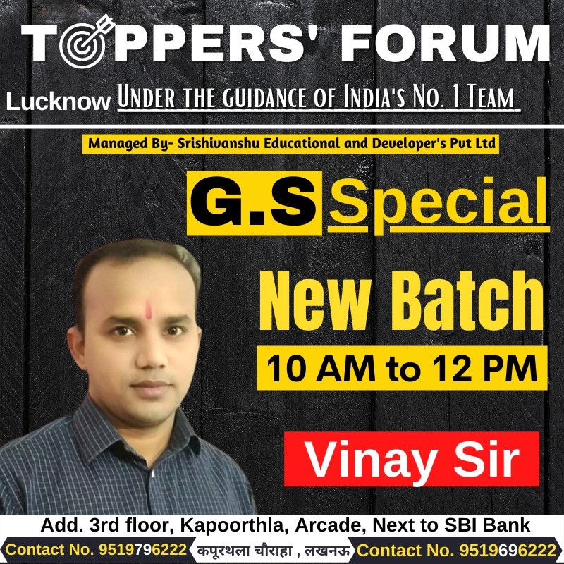 GS Special New Batch By Vinay Sir : Join Now