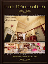 decoration d'intérieur sur la côte d'azur, Дизайн интерьера на лазурном берегу