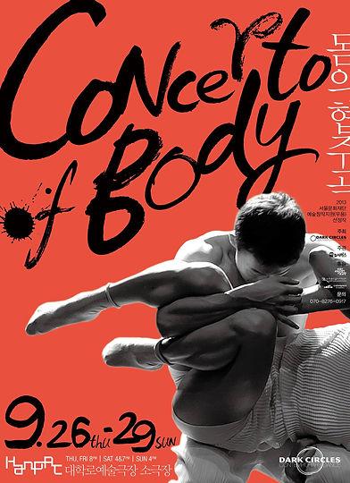 2013 Concerto of Body.JPG