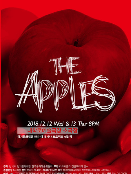 2018 The Apples
