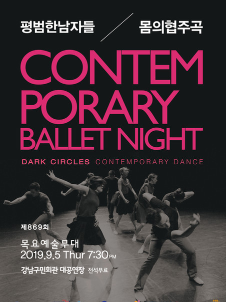 2019  CONTEMPORARY BALLET NIGHT