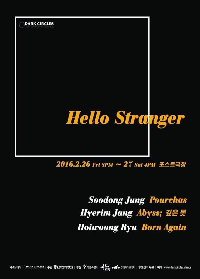 2016 Hello Stranger