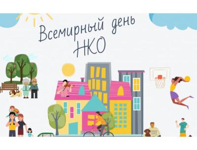 Поздравляем общественников Карасукского района с Днем НКО
