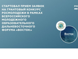 Стартовал прием заявок на грантовый конкурс в рамках форума «Восток»