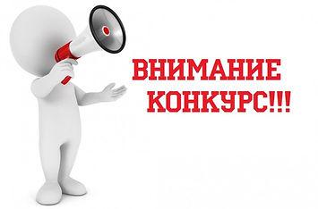 Приглашаем жителей Карасукского района к участию в конкурсе социально значимых проектов