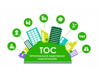 Администрация Карасукского района объявляет о начале приёма заявок на конкурс ТОС