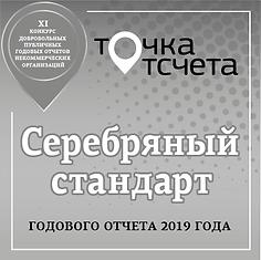 Серебро_2020.png