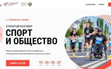 """Благотворительный фонд В. Потанина приглашает на конференцию """"Спорт и общество. Открытый разговор"""""""