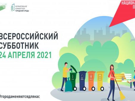 На планируемых к благоустройству территориях проведут уборку во Всероссийский субботник