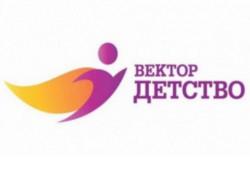Стартовал отбор социально значимых проектов и достижений на Всероссийский конкурс «Вектор детства»