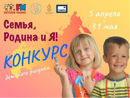 Детей Карасукского района приглашают принять участие в конкурсе рисунков