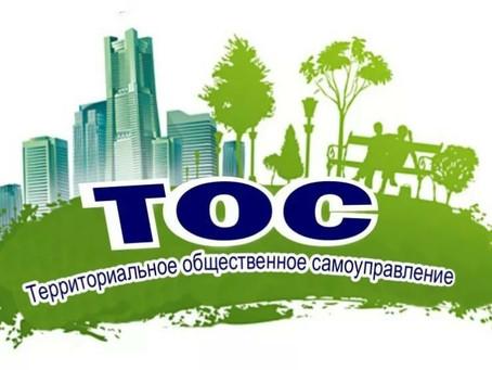 В Карасуке подведены итоги конкурса ТОС