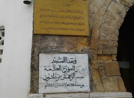 Bientôt un musée dédié à la vie, l'histoire et l'œuvre d' Ibn Khaldoun à la rue Toubet el Bey !