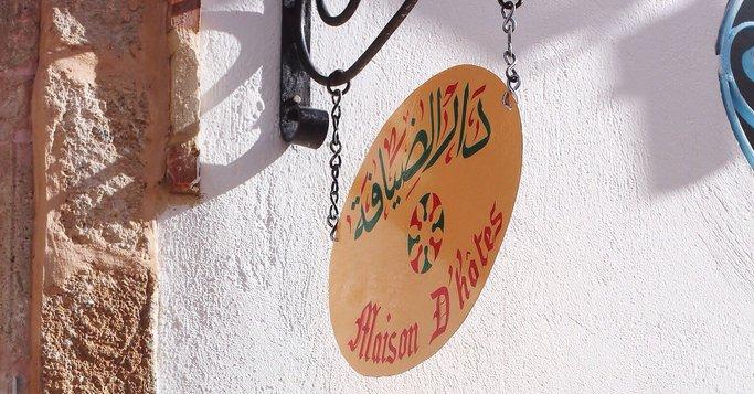 Elpatio Guesthouse Tunis lemdina - 36 rue Tourbet El Bey