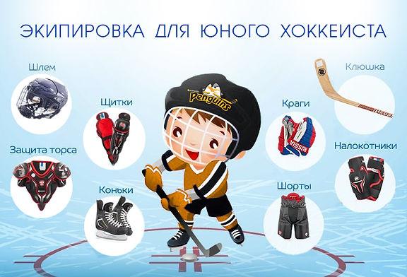 ЭКИПИРОВКА ДЛЯ ЮНОГО ХОККЕИСТА Penguins Hockey School