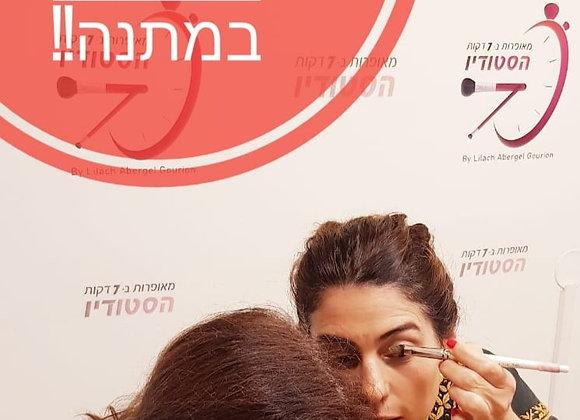 סדנת Refresh -עם המאפרת מירב אורון בסניף המרכז - צפון