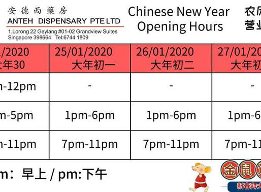 CNY Opening time。新年开放时间